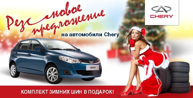купить чери у официального дилера,черри,цена,покупка,продажа,куплю,официальный дилер в москве,москва,chery