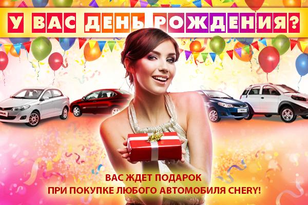Поздравления с подарочками на день рождения